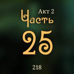 218. Акт 2. Часть 25
