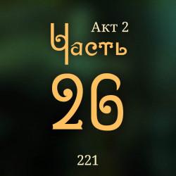 221. Акт 2. Часть 26