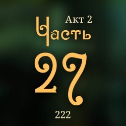 222. Акт 2. Часть 27