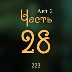 223. Акт 2. Часть 28