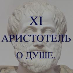 11 - Аристотель. О Душе.