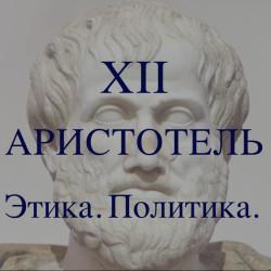 12 - Аристотель. Этика. Политика.
