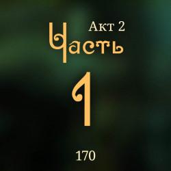 170. Акт 2. Часть 1