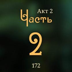 172. Акт 2. Часть 2