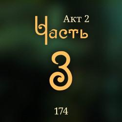 174. Акт 2. Часть 3