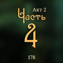 178. Акт 2. Часть 4
