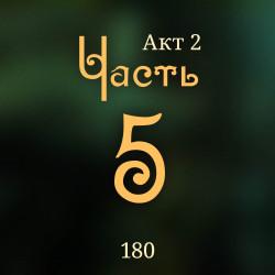 180. Акт 2. Часть 5