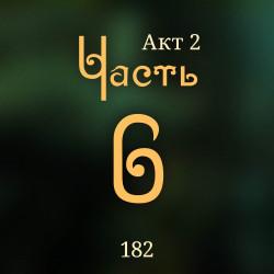 182. Акт 2. Часть 6