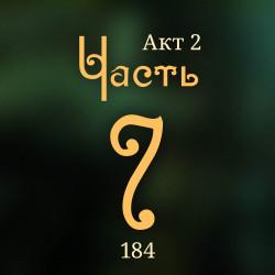 184. Акт 2. Часть 7