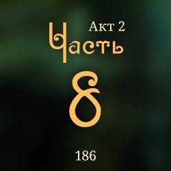 186. Акт 2. Часть 8