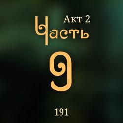 191. Акт 2. Часть 9