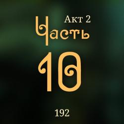 192. Акт 2. Часть 10