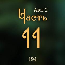 194. Акт 2. Часть 11