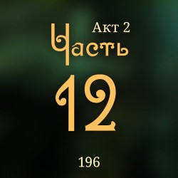 196. Акт 2. Часть 12