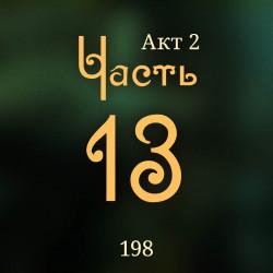 198. Акт 2. Часть 13