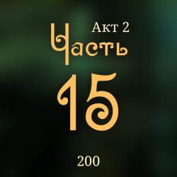 200. Акт 2. Часть 15