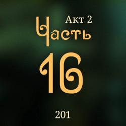 201. Акт 2. Часть 16