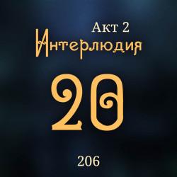 206. Акт 2. Интерлюдия 20
