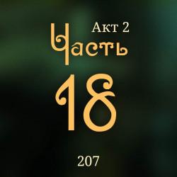 207. Акт 2. Часть 18