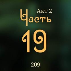 209. Акт 2. Часть 19