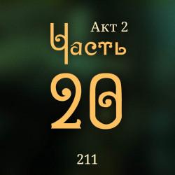 211. Акт 2. Часть 20
