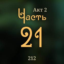 212. Акт 2. Часть 21