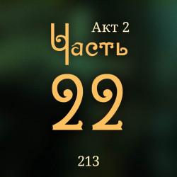 213. Акт 2. Часть 22