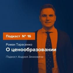 Выпуск №16 с Романом Тарасенко о стратегии ценообразования