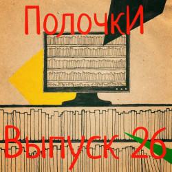 Выпуск 26: в гостях Анна Коростелева