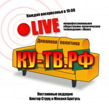 LIVE Диванная политика КУ-ТВ.РФ г.Миасс