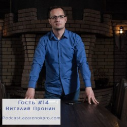 Выпуск #14 Виталий Пронин- Лайки- это хорошо, но на лайки ничего не купишь (с) Кто такой SMM- продажник?