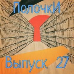 Выпуск 27: в гостях Юлия Тарасюк и Мария Дымская