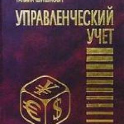 Книга О. Николаевой, Т. Шишковой «Управленческий учет»