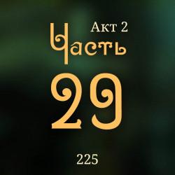 225. Акт 2. Часть 29