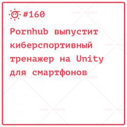 #160, Pornhub выпустит киберспортивный тренажер на Unity для смартфонов