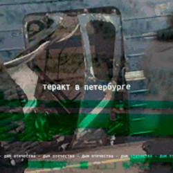 Теракт в Петербурге