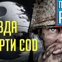 [5.15] Подкаст PRO игры: Star Wars против Call of Duty, разработчики против AAA, нижнее белье от Nintendo
