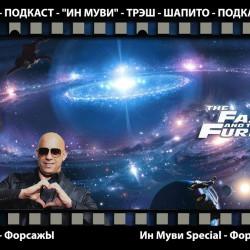 S00E03 ФорсажЫ