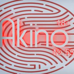 Подкаст AkiNO Выпуск № 55 (18+)
