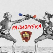 Должна ли Россия на государственном уровне отвечать на «черные списки» Украины?