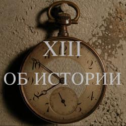 13 - Об истории с Петром Акуловым (Подкаст Гул нейронов)