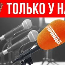 Шеварнадзе и Захарова помогли грузинской семье
