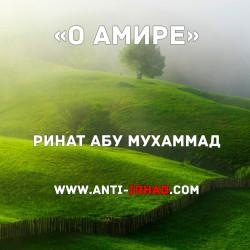 «О амире» Ринат Абу Мухаммад