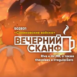 «Сониковские войска» — Вечерний Сканф, Сезон 2, Эпизод 1