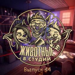 Выпуск 44. Дабл Хрюкейшн