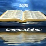 Тысяча фактов о Библии