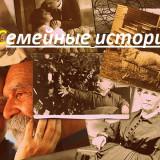 Семейные истории с Туттой Ларсен.