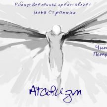 Илья Странник - Атавизм