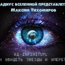 Максим Тихомиров - Ад Infinitum, или Увидеть звёзды и умереть