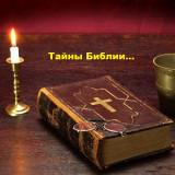 Тайны Библии.